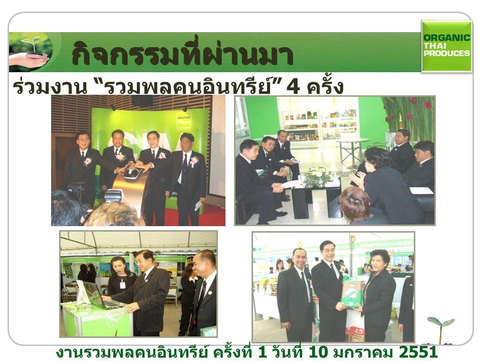 งานรวมพลคนอินทรีย์ ครั้งที่ 2 วันที่ 2-4 กุมภาพันธ์ 2552