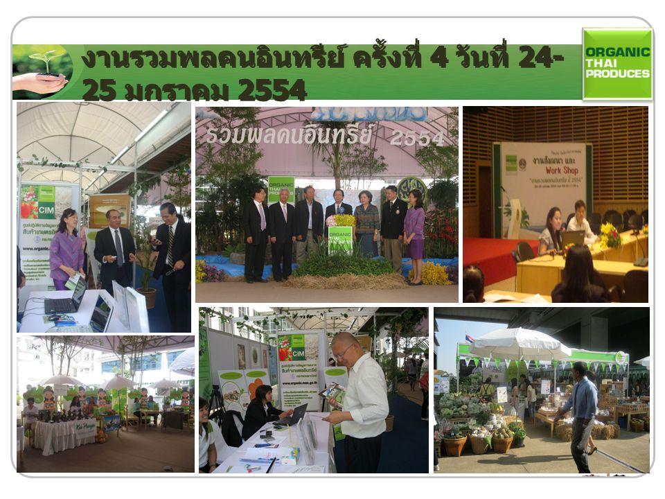 งานรวมพลคนอินทรีย์ ครั้งที่ 4 วันที่ 24- 25 มกราคม 2554
