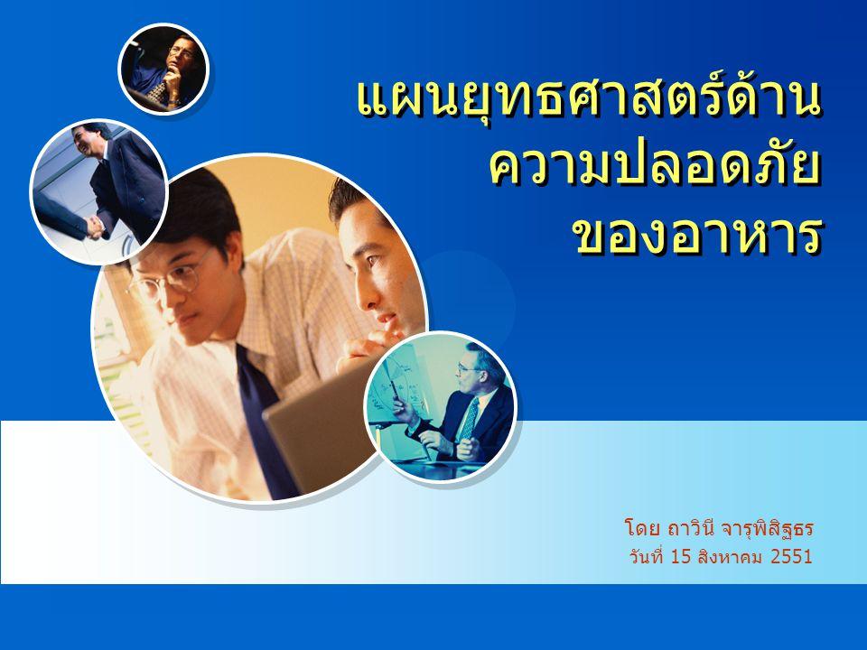 หัวข้อที่นำเสนอ  บทสรุปผู้บริหาร  บทที่ 1 คำนำ  บทที่ 2 เป้าหมายของวิสัยทัศน์ วัตถุประสงค์และสิ่งที่ ต้องดำเนินการ  บทที่ 3 การสร้างความเข้มแข็งในกฎหมายความ ปลอดภัยของอาหารของส่วนกลาง  บทที่ 4 การพัฒนาโครงสร้างระบบให้เข้มแข็ง  บทที่ 5 บทสรุป และข้อเสนอแนะ