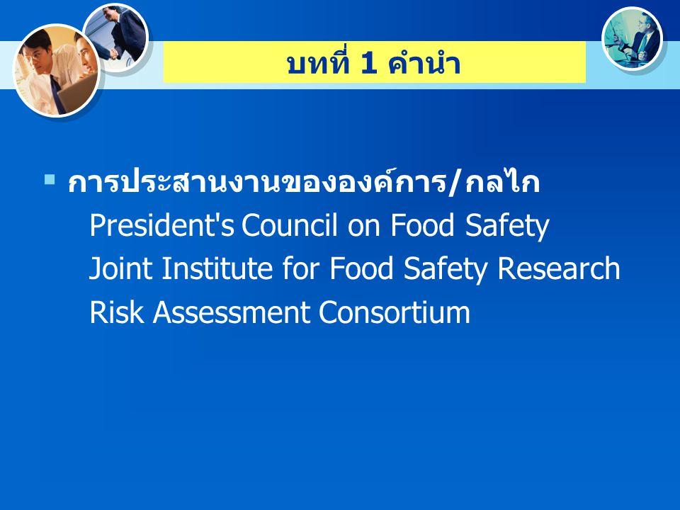 บทที่ 1 คำนำ การประสานงานขององค์การ/กลไก  Foodborne Outbreak Response Coordinating Group  Joint Institute for Food Safety and Applied Nutrition  National Food Safety System