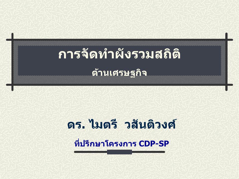 การจัดทำผังรวมสถิติ ด้านเศรษฐกิจ ดร. ไมตรี วสันติวงศ์ ที่ปรึกษาโครงการ CDP-SP