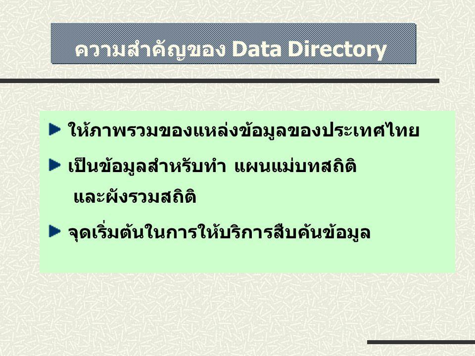 ความสำคัญของ Data Directory ให้ภาพรวมของแหล่งข้อมูลของประเทศไทย เป็นข้อมูลสำหรับทำ แผนแม่บทสถิติ และผังรวมสถิติ จุดเริ่มต้นในการให้บริการสืบค้นข้อมูล