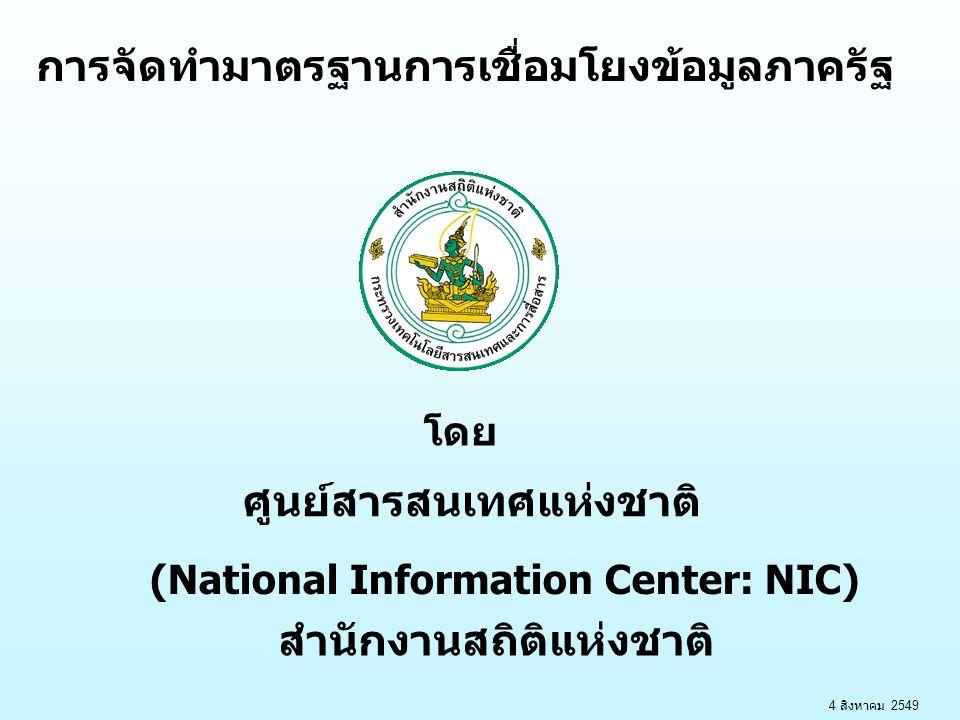 (National Information Center: NIC) ศูนย์สารสนเทศแห่งชาติ สำนักงานสถิติแห่งชาติ โดย 4 สิงหาคม 2549 การจัดทำมาตรฐานการเชื่อมโยงข้อมูลภาครัฐ