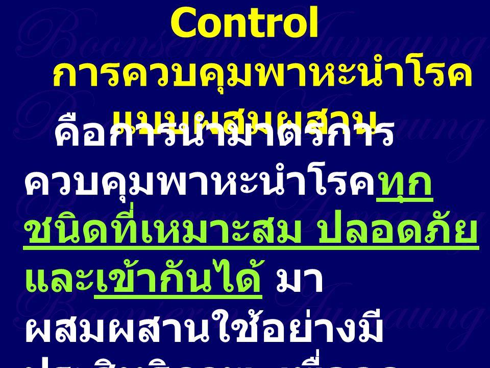 Integrated Vector Control การควบคุมพาหะนำโรค แบบผสมผสาน คือการนำมาตรการ ควบคุมพาหะนำโรคทุก ชนิดที่เหมาะสม ปลอดภัย และเข้ากันได้ มา ผสมผสานใช้อย่างมี ป