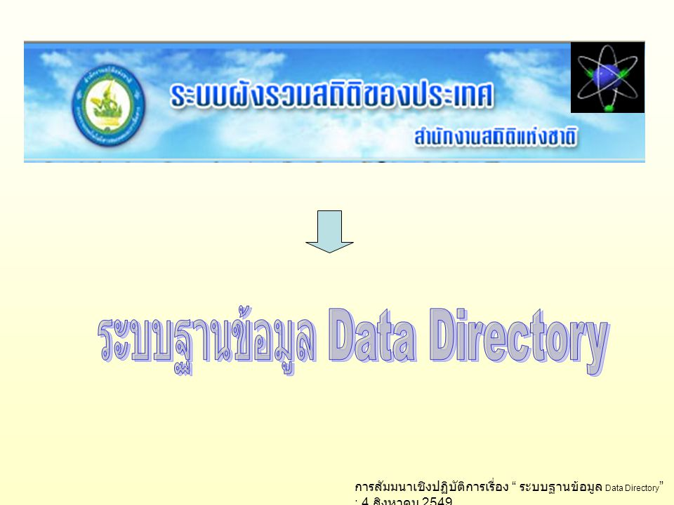 """การสัมมนาเชิงปฏิบัติการเรื่อง """" ระบบฐานข้อมูล Data Directory """" : 4 สิงหาคม 2549"""