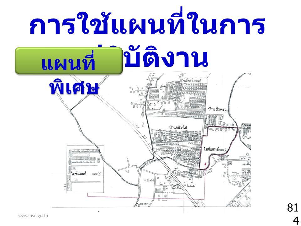 www.nso.go.th 814 การใช้แผนที่ในการ ปฏิบัติงาน แผนที่ พิเศษ