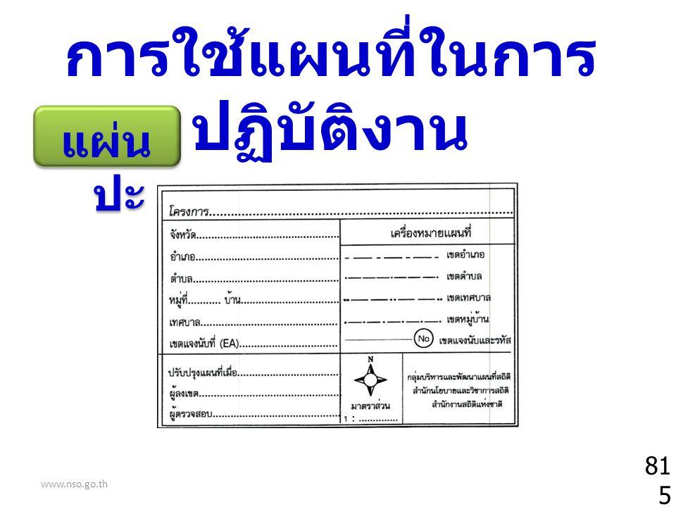www.nso.go.th 815 การใช้แผนที่ในการ ปฏิบัติงาน แผ่น ปะ
