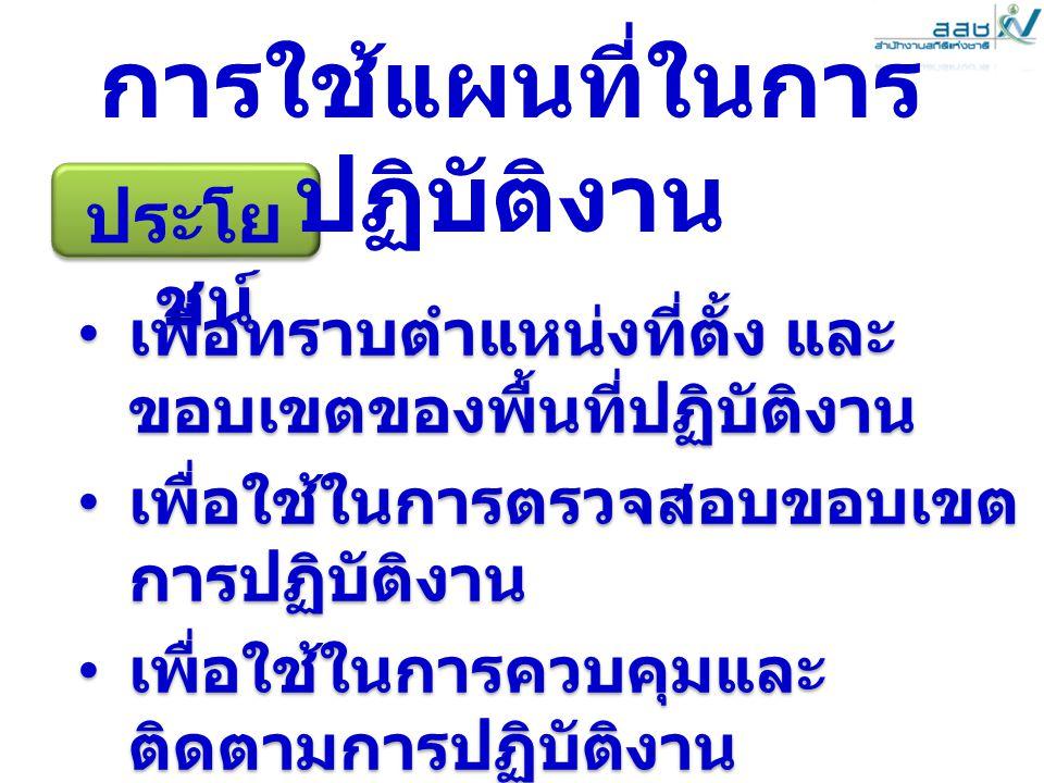 www.nso.go.th 819 การใช้แผนที่ในการ ปฏิบัติงาน 3.