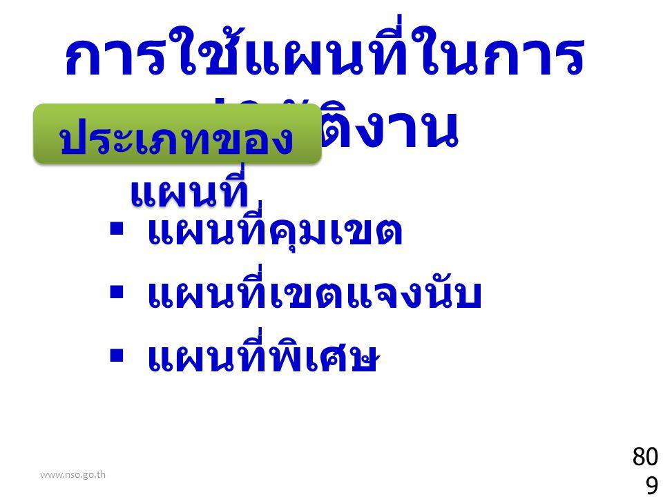 www.nso.go.th 810 การใช้แผนที่ในการ ปฏิบัติงาน แผนที่คุมเขต