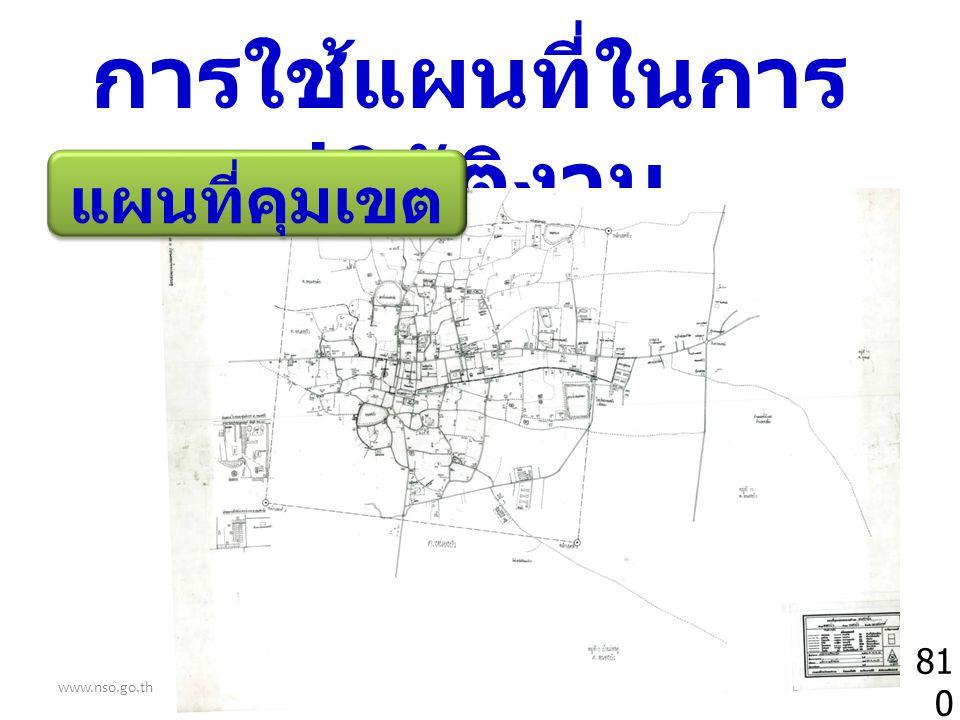www.nso.go.th 821 การใช้แผนที่ในการ ปฏิบัติงาน หลักการอ่าน แผนที่ มาตรา ส่วน ระยะในแผนที่ ระยะจริงในภูมิประเทศ = เช่น แผนที่แจงนับ มาตราส่วน 1: 2,000 วัดได้ 5 ซ.
