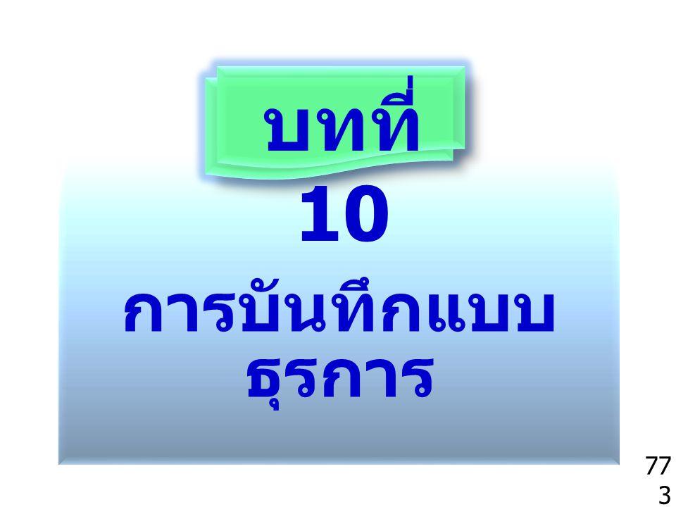 การบันทึกแบบ ธุรการ บทที่ 10 77 3
