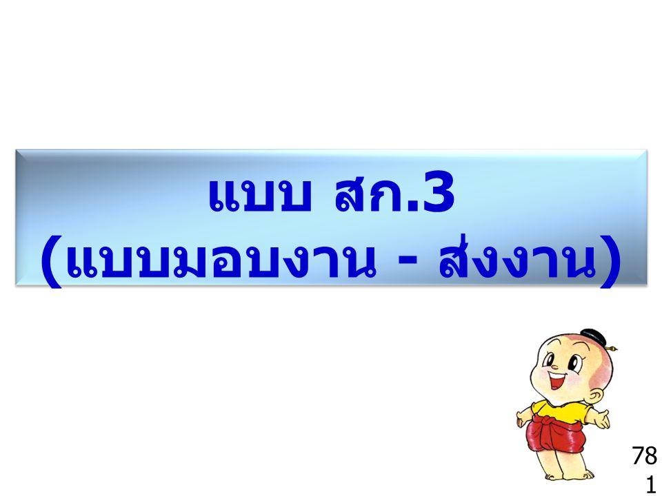 781 แบบ สก.3 ( แบบมอบงาน - ส่งงาน )