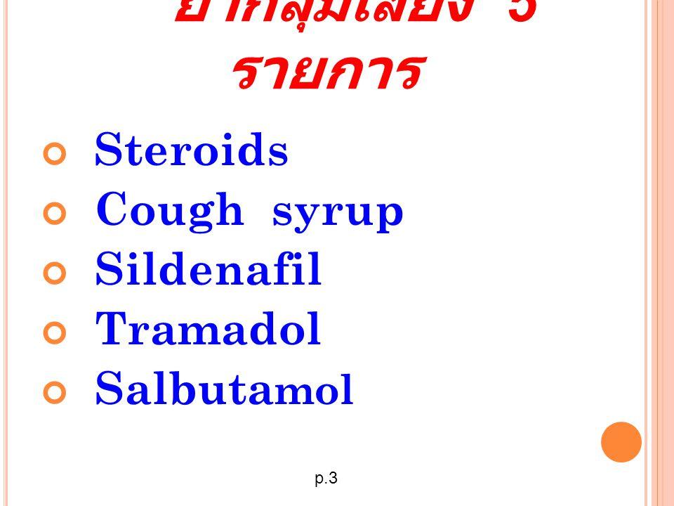 ยากลุ่มเสี่ยง 5 รายการ Steroids Cough syrup Sildenafil Tramadol Salbuta mol p.3