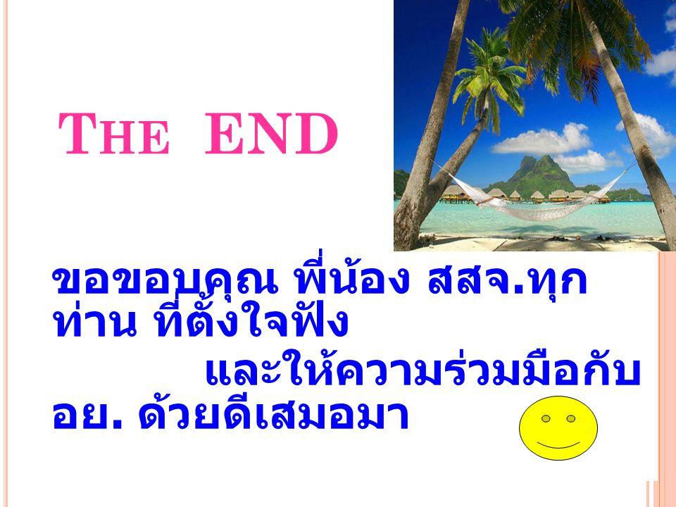 T HE END ขอขอบคุณ พี่น้อง สสจ. ทุก ท่าน ที่ตั้งใจฟัง และให้ความร่วมมือกับ อย. ด้วยดีเสมอมา