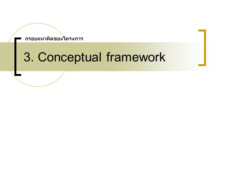 3. Conceptual framework กรอบแนวคิดของโครงการ