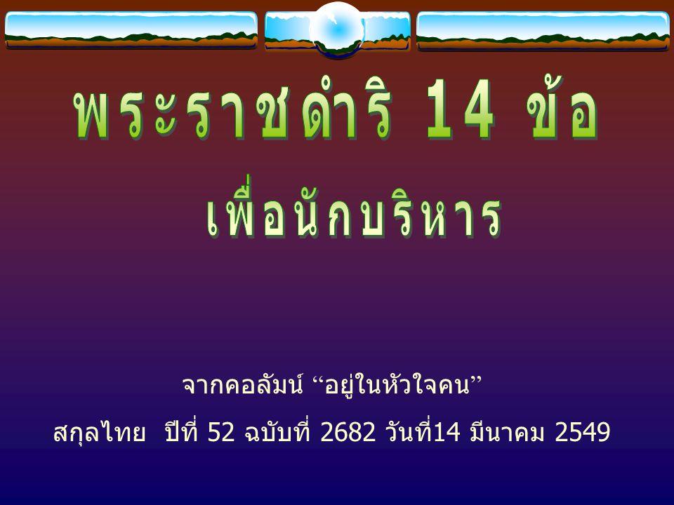 """จากคอลัมน์ """" อยู่ในหัวใจคน """" สกุลไทย ปีที่ 52 ฉบับที่ 2682 วันที่ 14 มีนาคม 2549"""