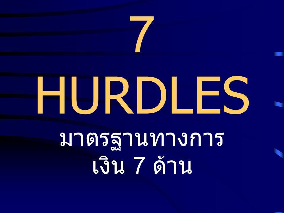 7 HURDLES มาตรฐานทางการ เงิน 7 ด้าน