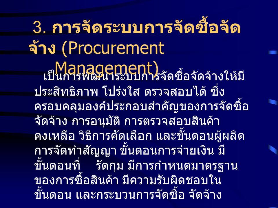 เป็นการพัฒนาระบบการจัดซื้อจัดจ้างให้มี ประสิทธิภาพ โปร่งใส ตรวจสอบได้ ซึ่ง ครอบคลุมองค์ประกอบสำคัญของการจัดซื้อ จัดจ้าง การอนุมัติ การตรวจสอบสินค้า คง