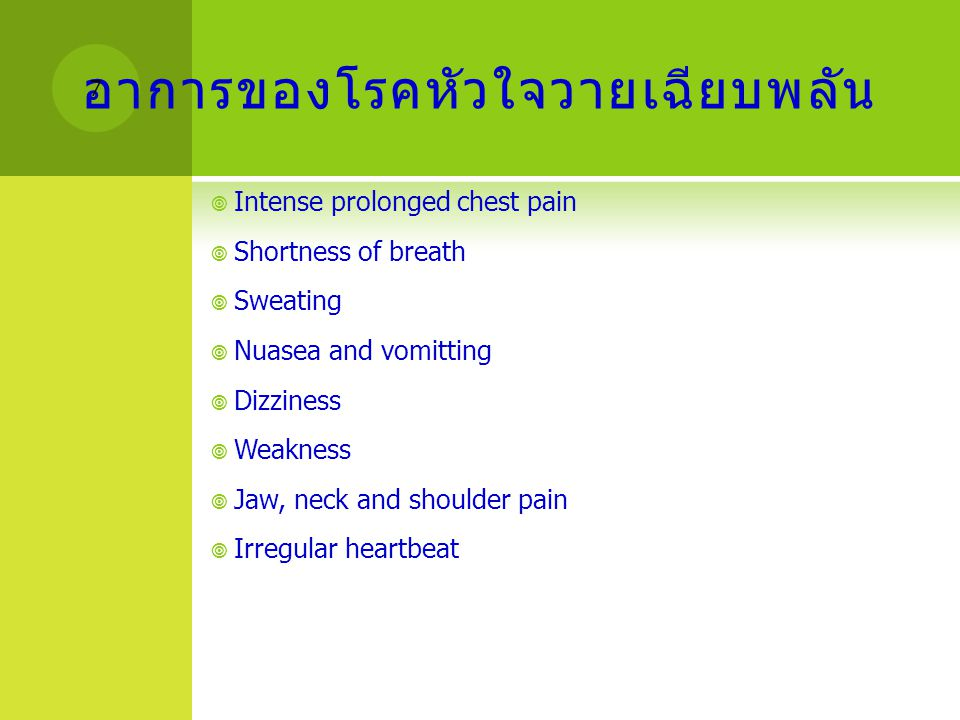 อาการของโรคหัวใจวายเฉียบพลัน  Intense prolonged chest pain  Shortness of breath  Sweating  Nuasea and vomitting  Dizziness  Weakness  Jaw, neck and shoulder pain  Irregular heartbeat 7
