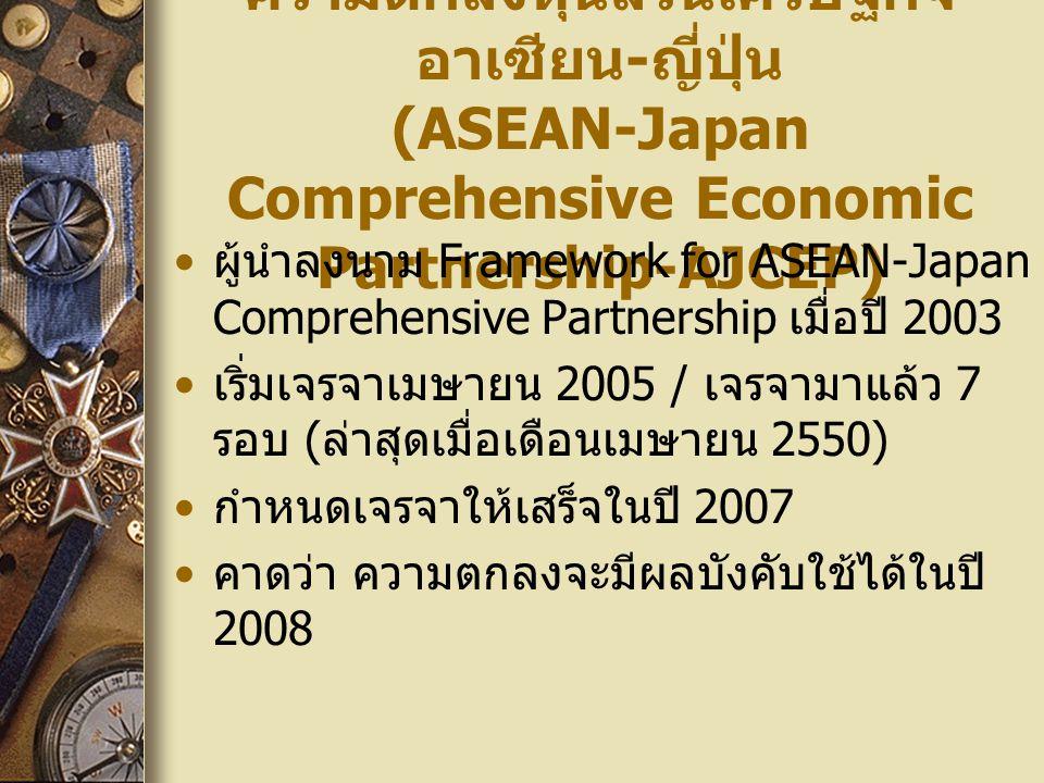 ความตกลงหุ้นส่วนเศรษฐกิจ อาเซียน - ญี่ปุ่น (ASEAN-Japan Comprehensive Economic Partnership-AJCEP) ผู้นำลงนาม Framework for ASEAN-Japan Comprehensive P