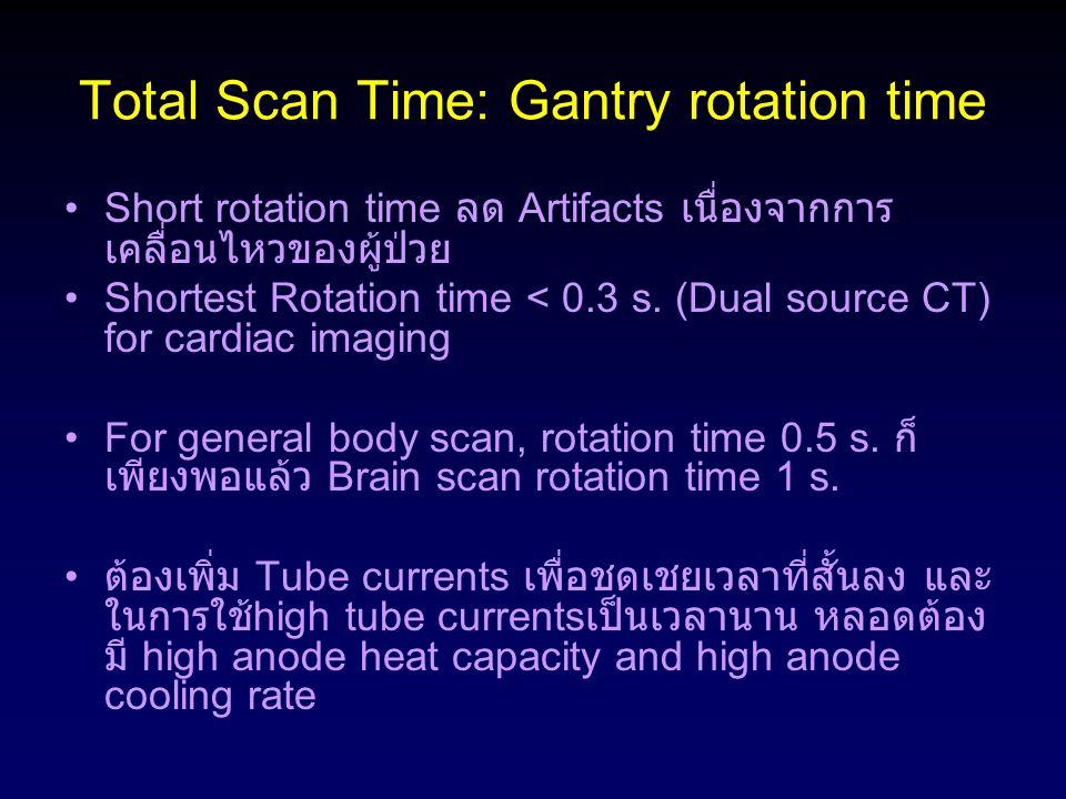 Total Scan Time: Gantry rotation time Short rotation time ลด Artifacts เนื่องจากการ เคลื่อนไหวของผู้ป่วย Shortest Rotation time < 0.3 s. (Dual source