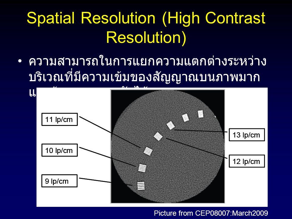 Spatial Resolution (High Contrast Resolution) ความสามารถในการแยกความแตกต่างระหว่าง บริเวณที่มีความเข้มของสัญญาณบนภาพมาก และน้อยออกจากกันได้ Picture fr