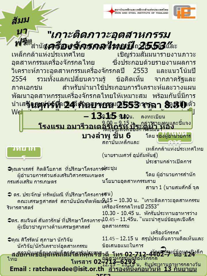 สัมม นา ฟรี !!!  www.isit.or.t h สอบถามข้อมูลเพิ่มเติมได้ที่คุณรัชวดี โทร 02-712-4402-7 ต่อ 124 โทรสาร 02–713–6293 Email : ratchawadee@isit.or.th สำร