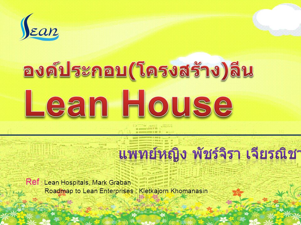 Ref : Ref : Lean Hospitals, Mark Graban Roadmap to Lean Enterprises ; Kietkajorn Khomanasin