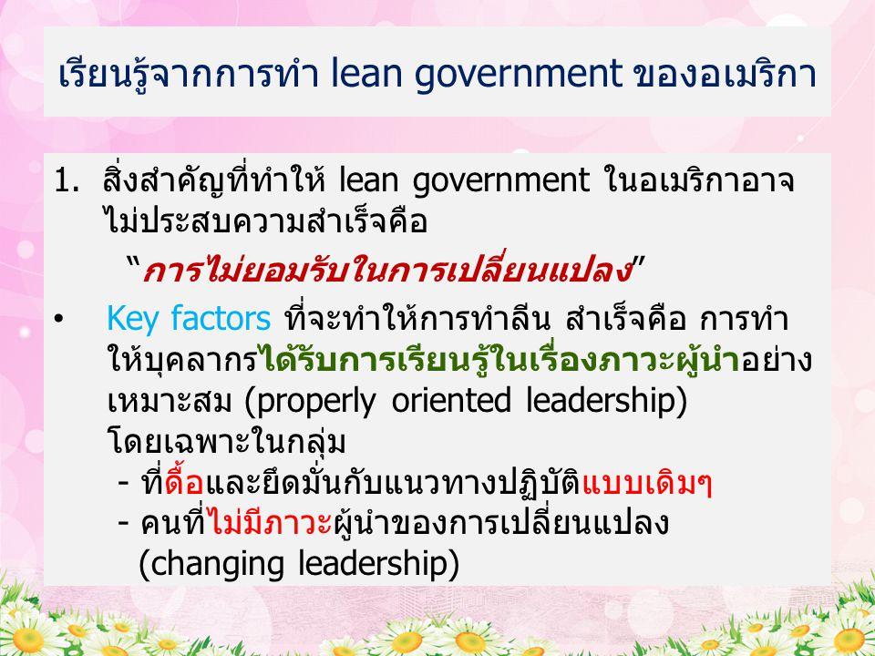 """เรียนรู้จากการทำ lean government ของอเมริกา 1.สิ่งสำคัญที่ทำให้ lean government ในอเมริกาอาจ ไม่ประสบความสำเร็จคือ """"การไม่ยอมรับในการเปลี่ยนแปลง"""" Key"""