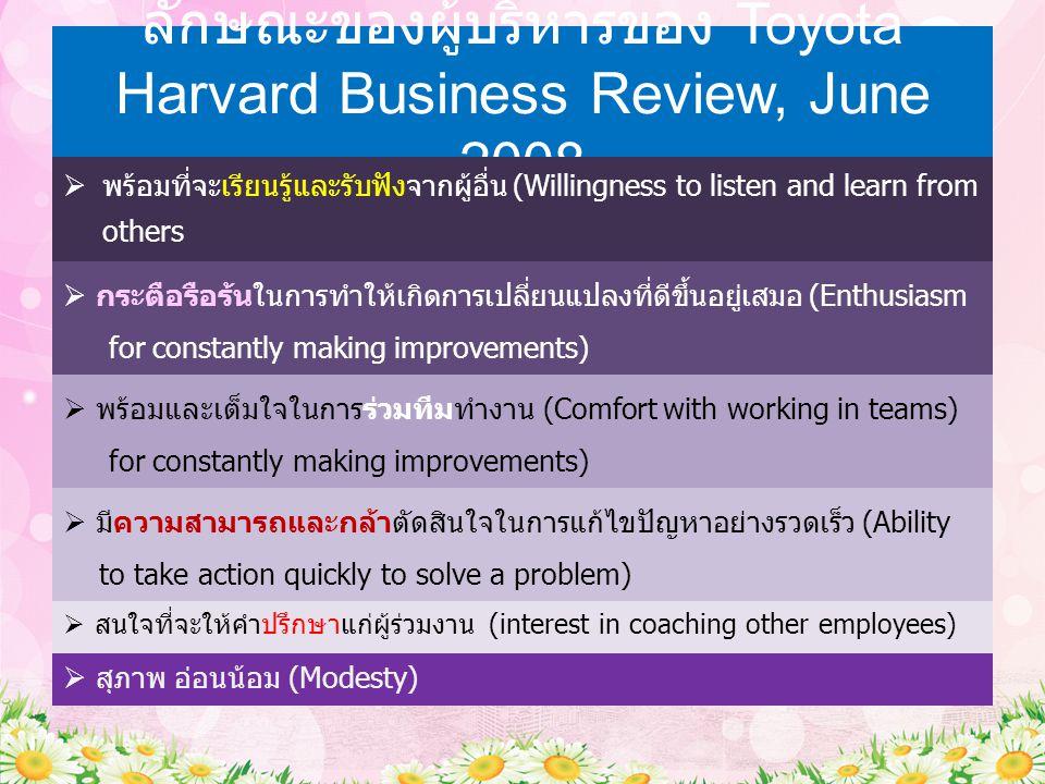 ลักษณะของผู้บริหารของ Toyota Harvard Business Review, June 2008  พร้อมที่จะเรียนรู้และรับฟังจากผู้อื่น (Willingness to listen and learn from others 