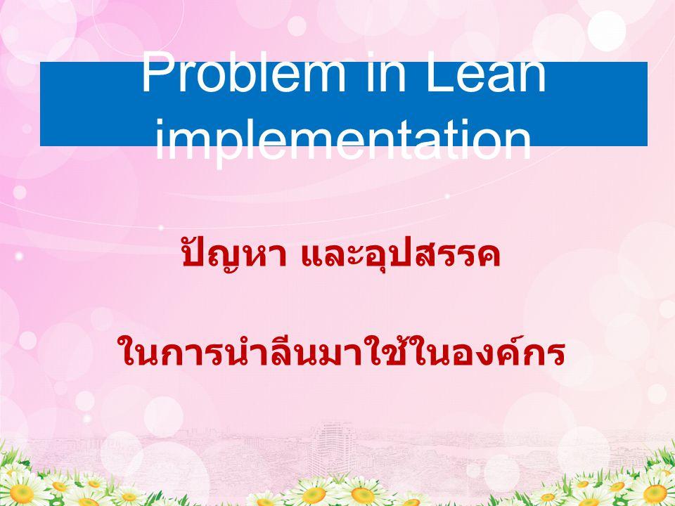 Problem in Lean implementation ปัญหา และอุปสรรค ในการนำลีนมาใช้ในองค์กร