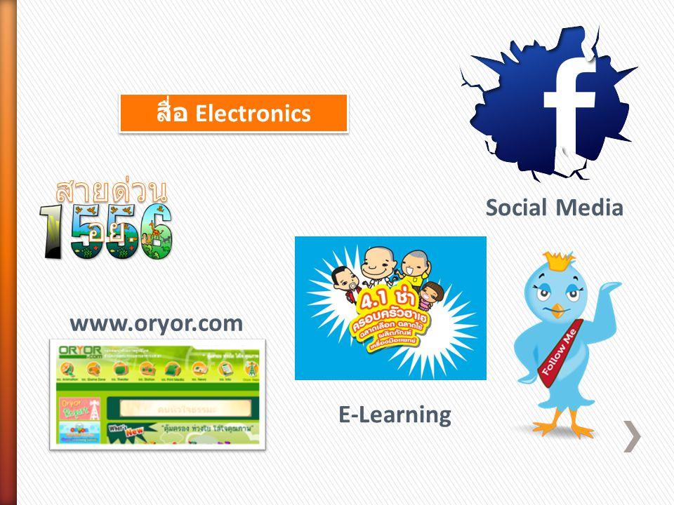 สื่อ Electronics Social Media www.oryor.com E-Learning