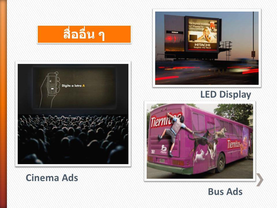 สื่ออื่น ๆ Bus Ads LED Display Cinema Ads