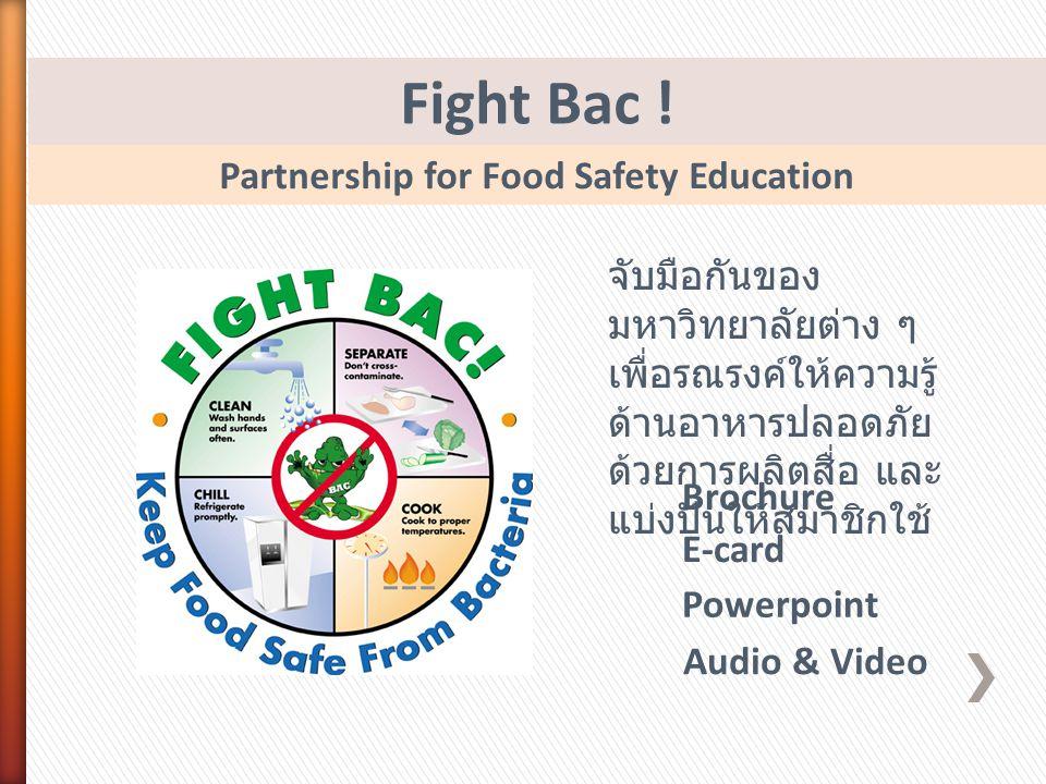 Partnership for Food Safety Education Fight Bac ! จับมือกันของ มหาวิทยาลัยต่าง ๆ เพื่อรณรงค์ให้ความรู้ ด้านอาหารปลอดภัย ด้วยการผลิตสื่อ และ แบ่งปันให้
