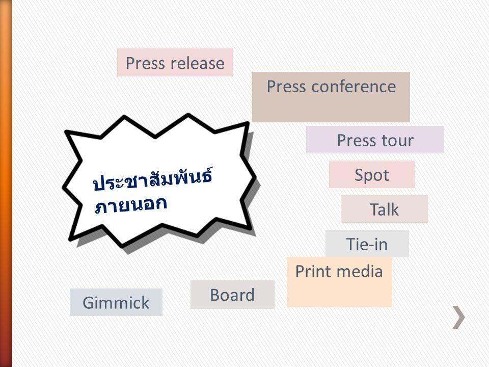 ประชาสัมพันธ์ ภายนอก Press release Press conference Spot Talk Tie-in Press tour Board Print media Gimmick