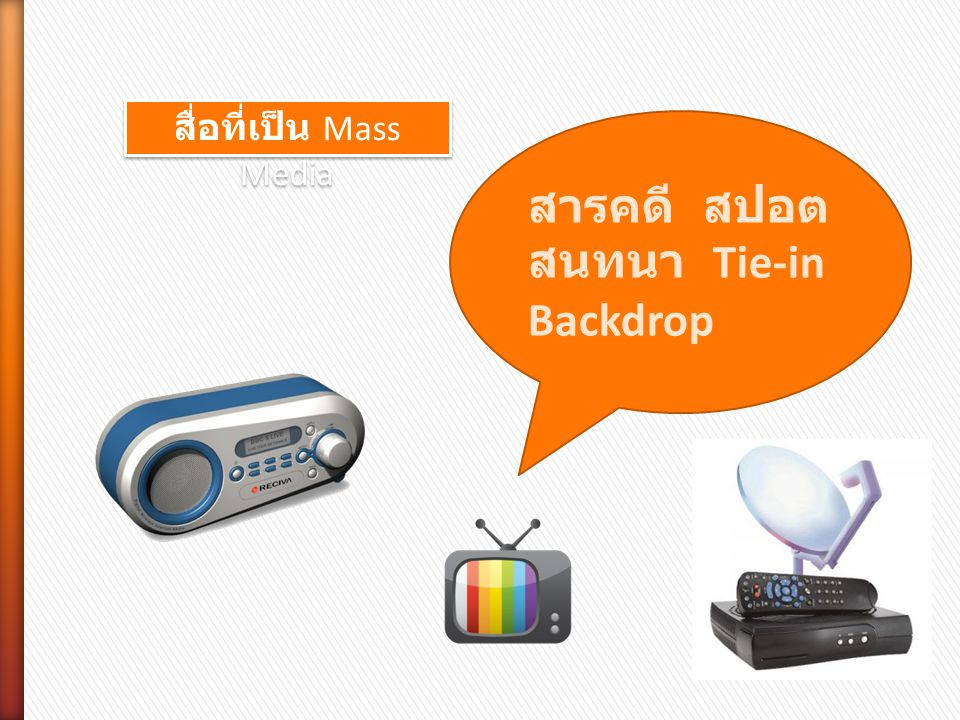 สื่อ Electronics Social Media www.oryor.com E-Learning