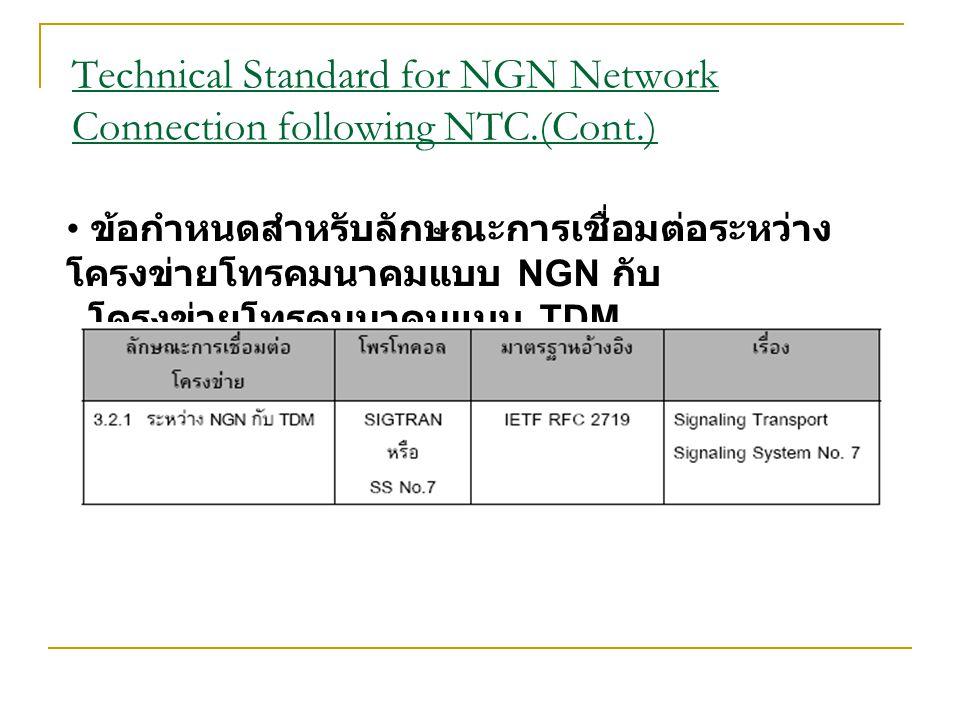 Technical Standard for NGN Network Connection following NTC.(Cont.) ข้อกำหนดสำหรับลักษณะการเชื่อมต่อระหว่าง โครงข่ายโทรคมนาคมแบบ NGN กับ โครงข่ายโทรคม
