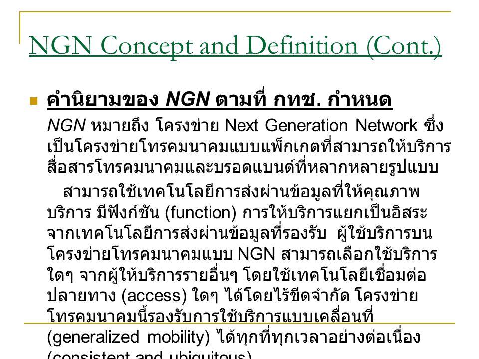 คำนิยามของ NGN ตามที่ กทช. กำหนด NGN หมายถึง โครงข่าย Next Generation Network ซึ่ง เป็นโครงข่ายโทรคมนาคมแบบแพ็กเกตที่สามารถให้บริการ สื่อสารโทรคมนาคมแ