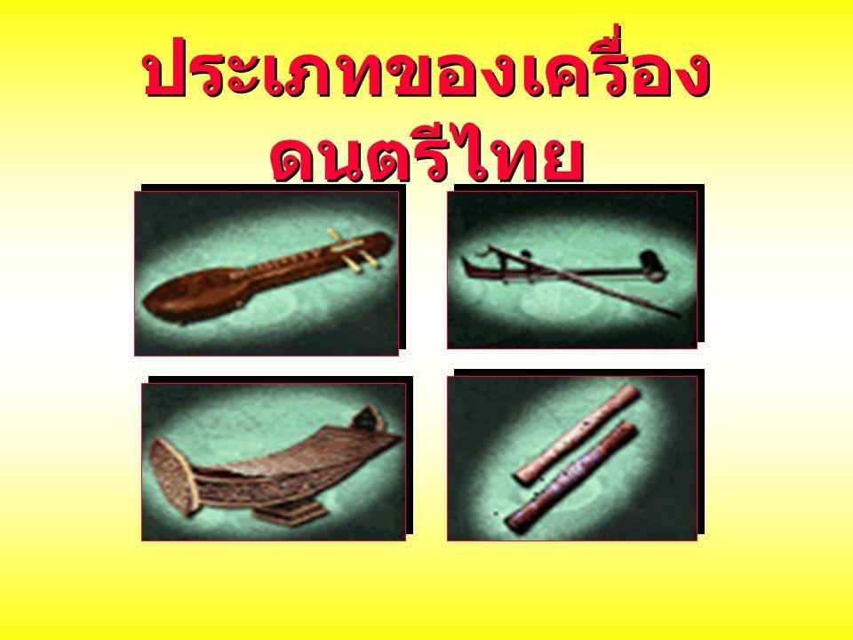 ประเภทของเครื่องดนตรีไทย เครื่องดีด เครื่องตี เครื่องสี เครื่องเป่า กระจับปี่ จะเข้ พิณ....