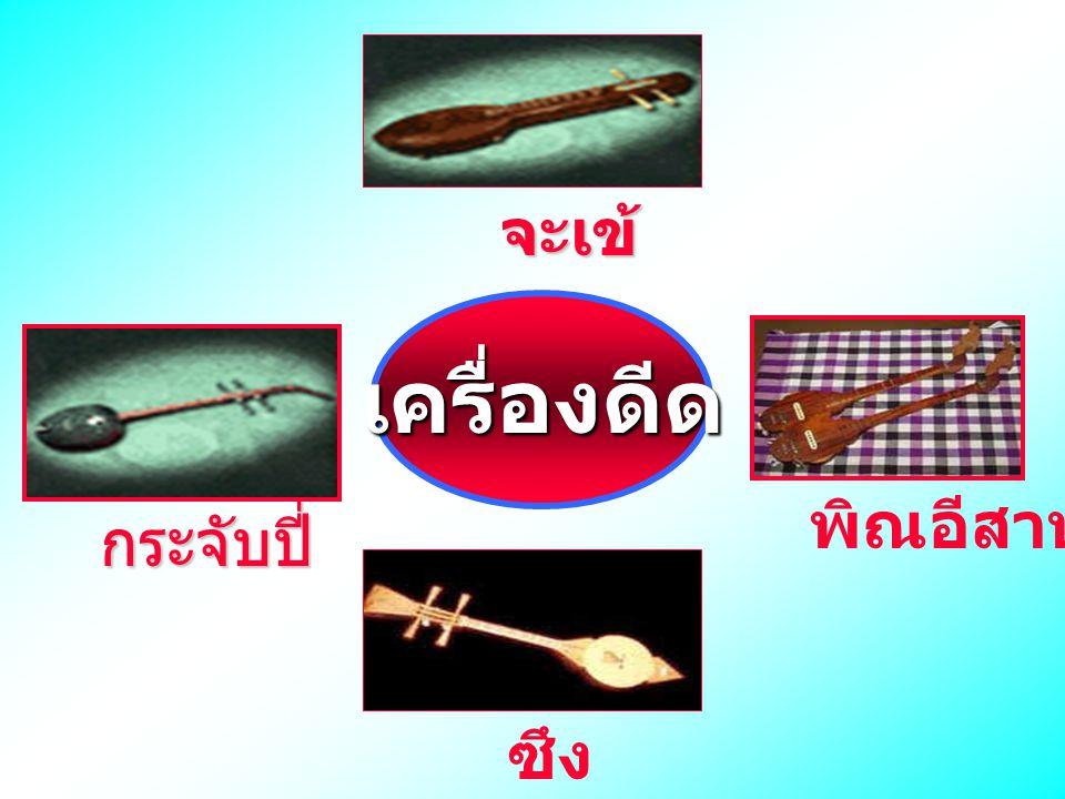 เครื่องสี เครื่องดนตรีไทยมี 4 ประเภท เครื่องดีด เครื่องเป่า เครื่องตี