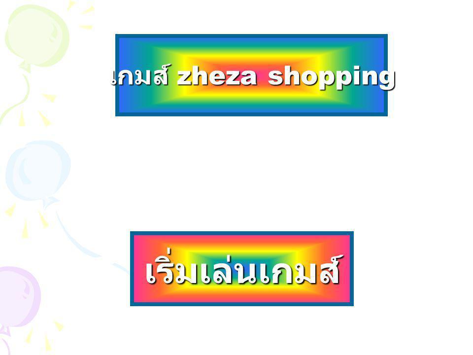 เกมส์ zheza shopping เริ่มเล่นเกมส์