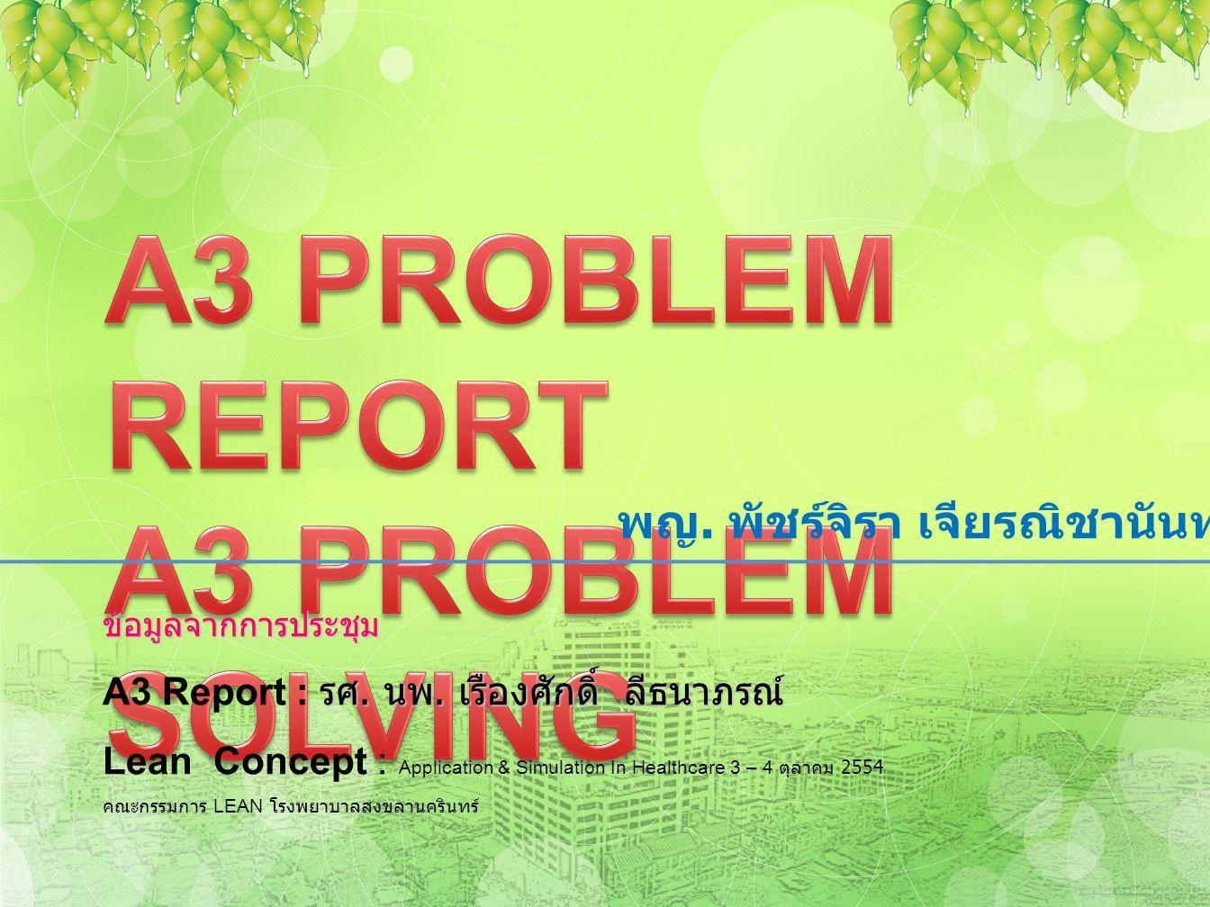 พญ. พัชร์จิรา เจียรณิชานันท์ ข้อมูลจากการประชุม รศ. นพ. เรืองศักดิ์ ลีธนาภรณ์ A3 Report : รศ. นพ. เรืองศักดิ์ ลีธนาภรณ์ Lean Concept : Application & S