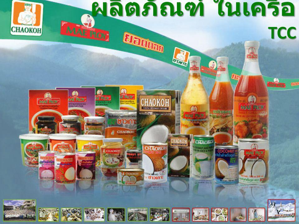 ผลิตภัณฑ์ ในเครือ TCC