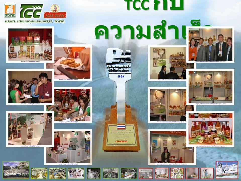 TCC กับ ความสำเร็จ