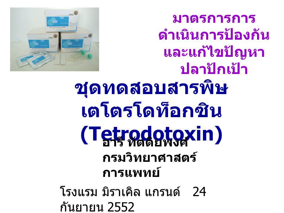 มาตรการการ ดำเนินการป้องกัน และแก้ไขปัญหา ปลาปักเป้า ชุดทดสอบสารพิษ เตโตรโดท็อกซิน (Tetrodotoxin) อารี ทัตติยพงศ์ กรมวิทยาศาสตร์ การแพทย์ โรงแรม มิราเ