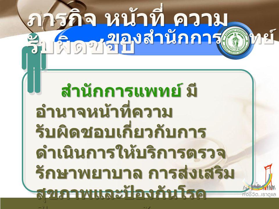 เป็นองค์กรด้านการแพทย์ และสาธารณสุข ที่มีเครือข่ายบริการชั้นนำของ ประเทศ Medical service department is one of the leading health network in Thailand วิสัยทัศ น์