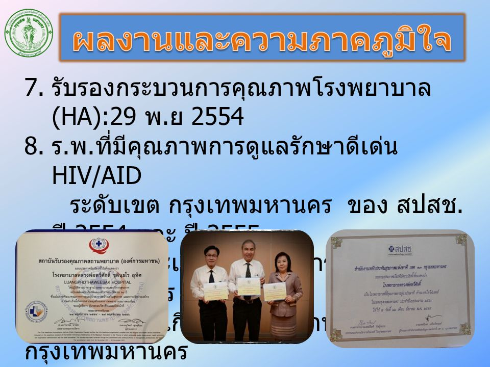 7.รับรองกระบวนการคุณภาพโรงพยาบาล (HA):29 พ. ย 2554 8.