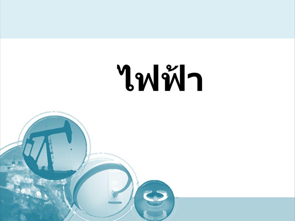 http://www.eppo.go.th กำลังผลิตติดตั้งไฟฟ้า - 1 - เมกะวัตต์ * ข้อมูลเดือน ณ เดือนเมษายน 2557 7% 11% 38% 44%
