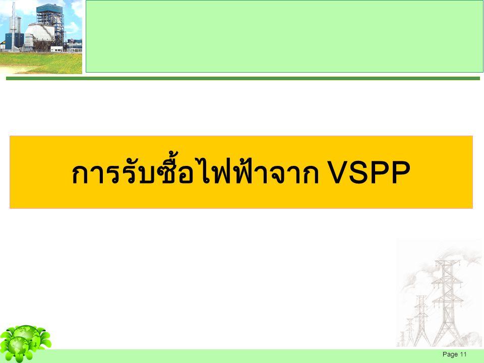 Page 12 การรับซื้อไฟฟ้าจาก VSPP (<1MW)  พ.ศ.2545 : การไฟฟ้าฝ่ายจำหน่ายออกประกาศรับซื้อไฟฟ้าจาก VSPP < 1 MW (ปริมาณพลังไฟฟ้าขายเข้าระบบ < 1 MW)  VSPP ต้องเป็นผู้ใช้ไฟของ กฟน./กฟภ.