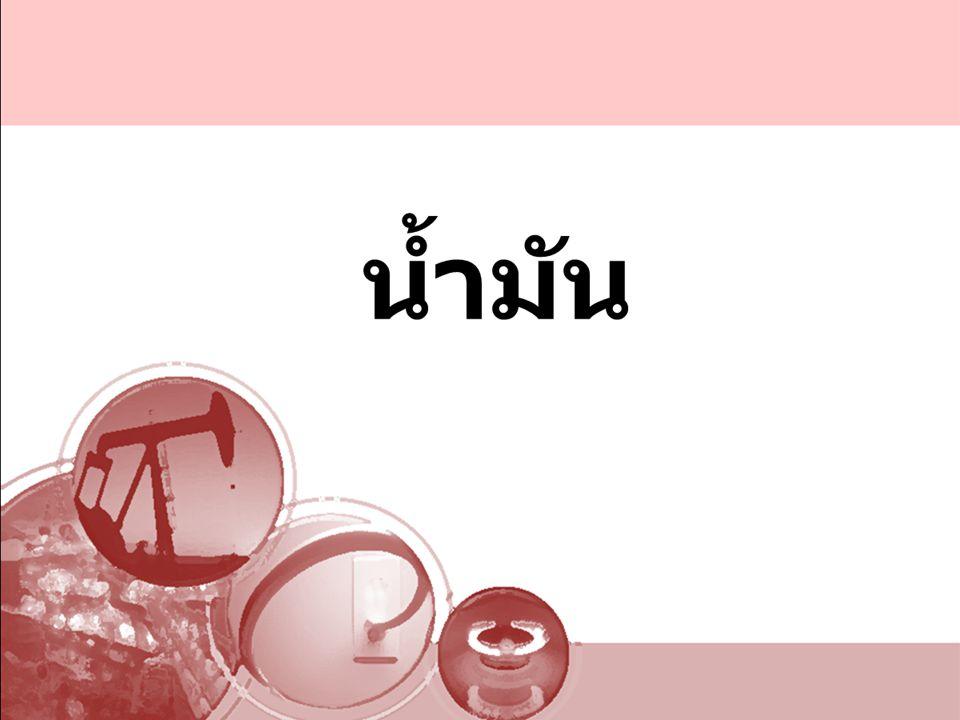 http://www.eppo.go.th - 0 -